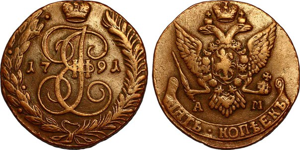 Монета в 5 копеек с двуглавым орлом