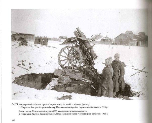 Первая мировая война.Русская армия