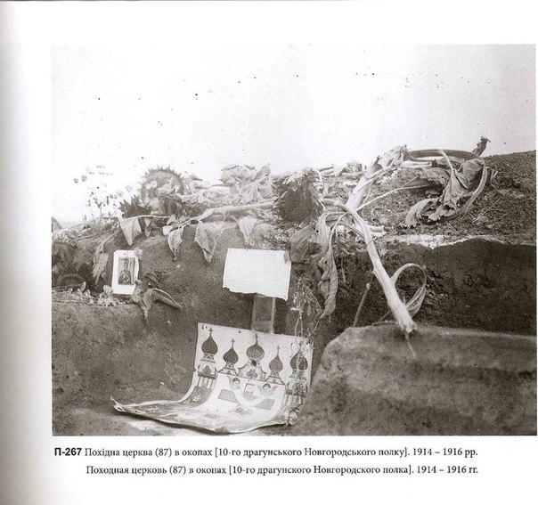 Первая мировая война.Русская армия (часть 2)