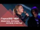 ГОРОД 312 - Девочка, которая хотела счастья (концерт ЧБК 28.10.2016)