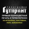 """Типография """"Гутпринт"""""""