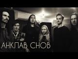 Анклав Снов. Приглашение на сольный концерт 3.02.2017