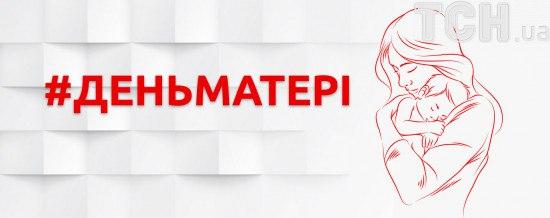 Сьогодні відзначається #Деньматері. Беріть участь у флешмобі