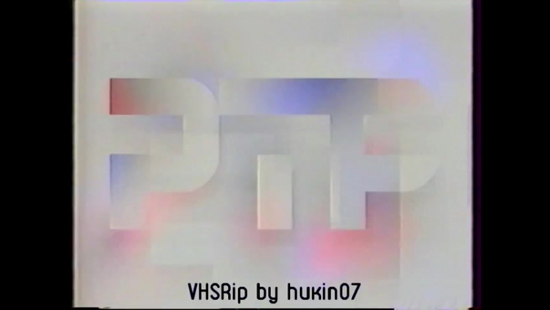 Заставка конца эфира (РТР, 1992)