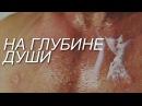 ► Christian Anastasiaна глубине души