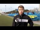 Владимир Карп о матче с «Барановичами» и тренировках в «Луче»