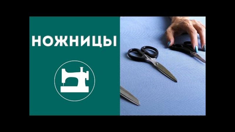 Как подобрать ножницы для портных