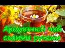 Вкусный чай Ферментация листьев плодовых и ягодных культур и Иван чая 07 17г Семья Бровченко