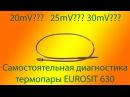 Диагностика термопары автоматики EUROSIT 630 евросит 630 Не разжигается аогв или кот