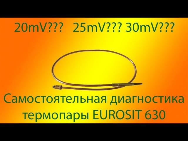 Диагностика термопары автоматики EUROSIT 630(евросит 630). Не разжигается аогв или кот ...