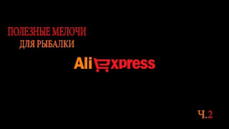 Полезные мелочи для рыбалки с AliExpress. ч.2