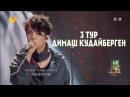 3 ТУР. Димаш Кудайбергенов - Show must go on [I'm a singer] HD