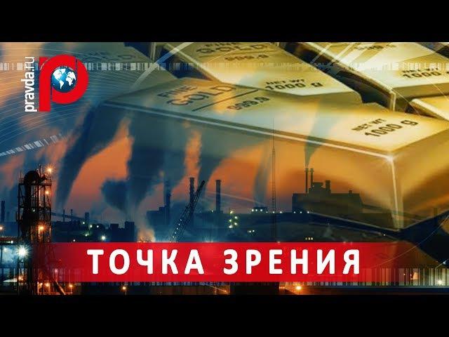 Экономика России скоро удивит «золотой миллиард»
