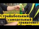 Самодельный страйкбольный гранатомет Шайтан труба
