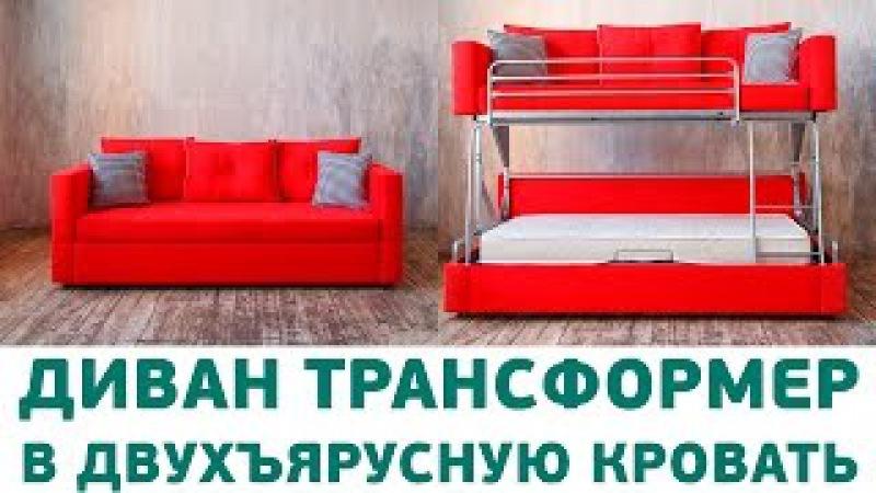 Диван-кровать трансформер Андерссен - диван разбирается в двухъярусную кровать