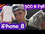 КУПИЛ IPHONE 8 ЗА 500 ТЫСЯЧ РУБЛЕЙ