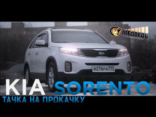 23 Тачка на прокачку Kia Sorento СТУДИЯ МЕДВЕДЬ