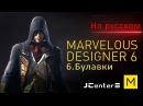 Уроки по Marvelous Designer 6 - 6. Булавка