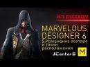 Уроки по Marvelous Designer 6 5 Изменение аватара и Точки расположения