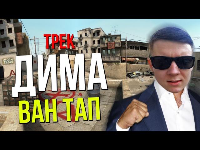 ДИМА ВАН ТАП | CSGO