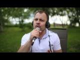 Ярослав Сумишевский - Люблю , (презентация новой песни)