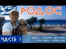 Отдых на Родосе Греция Перелет из Москвы Едем в Фалираки Отель Арго Супермарк