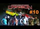 Прохождение Need for Speed Carbon Part 10