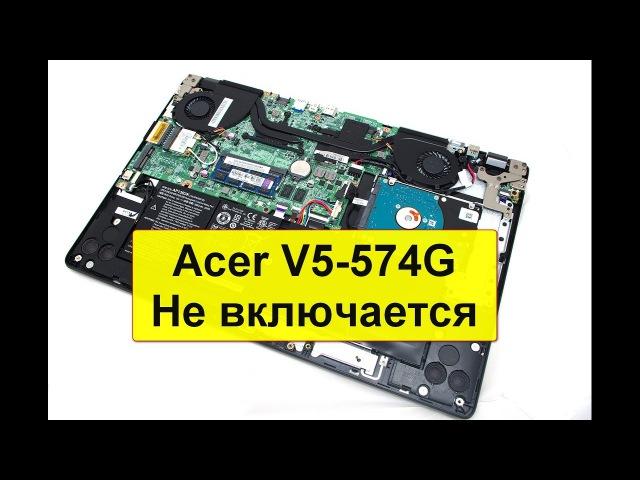 Не включался Acer Aspire V5-573G платформа Quanta ZRQ