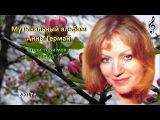 Музыкальный альбом Анны Герман (2017 г.)