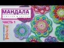Волшебной красоты цветок - оберег, притягиватель денег в кошелёк. Crochet Mandala Tutorial.