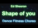 Ed Sheeran ~Shape of you ~ Fantastic Zumba~ Dance Fitness Choreography by Alex