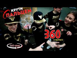 Танцы детки!  в формате 360)  Фитнес клуб Platinum