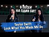 Taylor Swift - Look What You Made Me Do - 9 песен на один бит (MASHUP BY NILA MANIA)