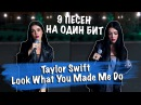 Taylor Swift - Look What You Made Me Do - 9 песен на один бит (SING OFF Nila Mania)