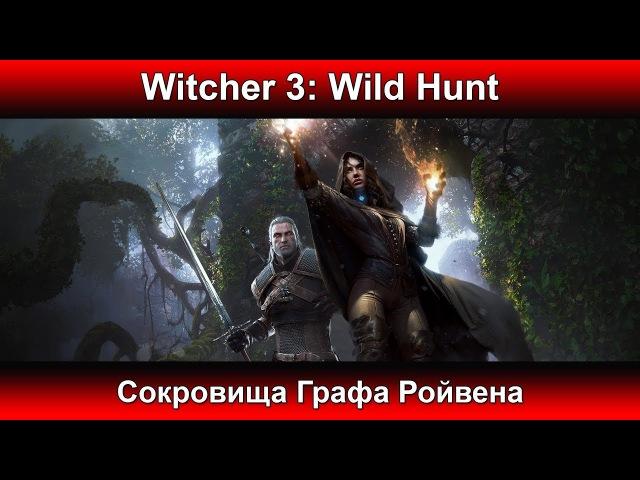 Ведьмак 3 - Сокровища Графа Ройвена 19