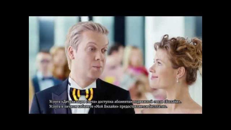 Реклама Билайн - Свадьба   А мне мама всегда говорила, что я честный, красивый