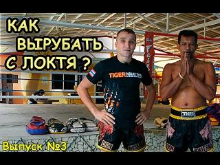 Вырубить с локтя! С чемпионом Таиланда по Тайскому Боксу - Обучение, техника, практика. dshe,bnm c kjrnz! c xtvgbjyjv nfbkfylf g