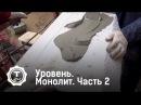 Уровень Монолит Часть 2 Т24