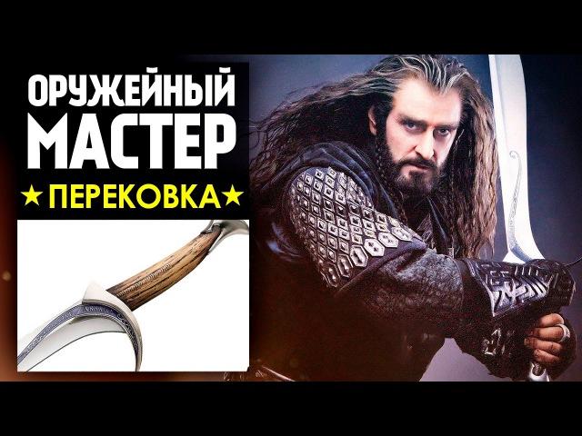 Оружейный Мастер - Настоящий меч Оркрист из Хоббита - Man At Arms Reforged на русском!
