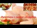 Куриная грудка Сочные рулеты из куриной грудки