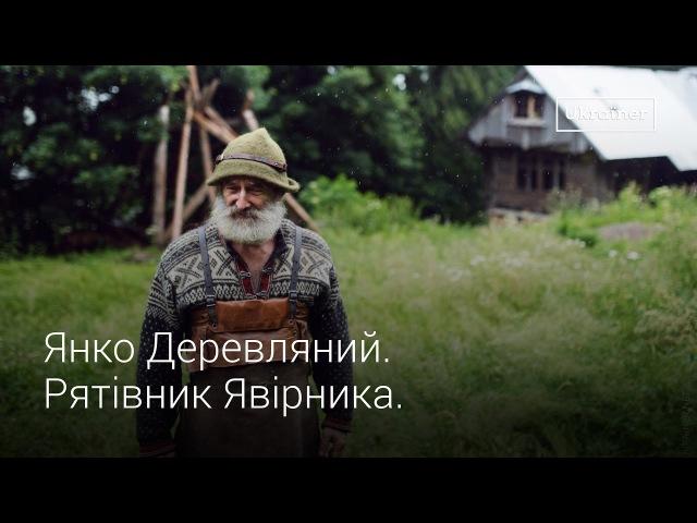 Янко Деревляний Рятівник Явірника · Ukraїner смотреть онлайн без регистрации
