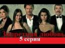 Запретная любовь 5 серия.Запретная любовь смотреть все серии на русском языке