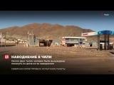 Аномальные дожди вызвали наводнение на северо-востоке Чили