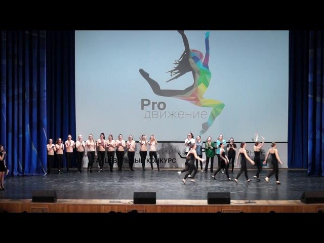 Батл Межвузовского танцевального конкурса