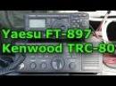 Сравнение работы радиостанций Kenwood TRC-80 и Yaesu FT-897 в полевых условиях. Радиосвязь.