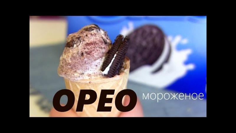 Мороженое с печеньем ОRЕО /Нереально вкусное мороженое !