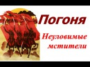 Погоня Неуловимые мстители ☭ Большой детский хор СССР ☆ Всесоюзное радио и Цен ...