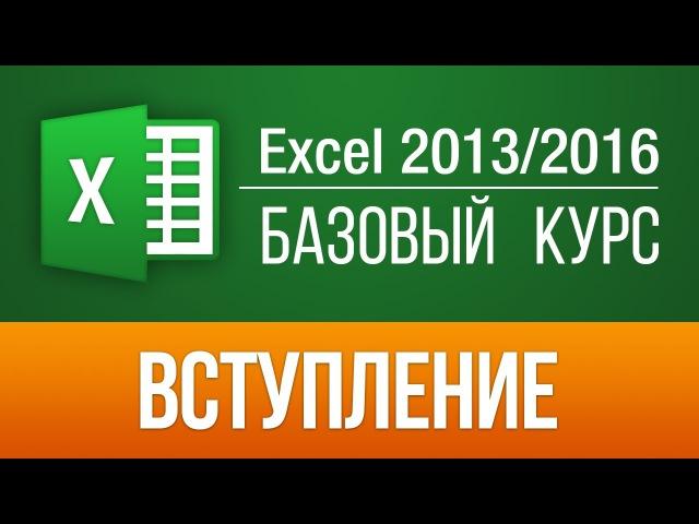 Excel 2013 для начинающих. Базовый курс (57 бесплатных уроков)