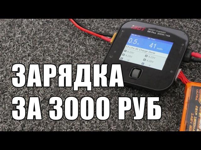 Обзор зарядки iSDT Q6 Plus 300W 14A для LiPo аккумуляторов