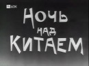 1971 г.Ночь над Китаем-документальный идеологический фильм ЦСДФ СССР об маоизме в КНР.